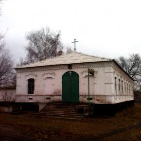 Свято-Троицкий храм с. Сергеевка