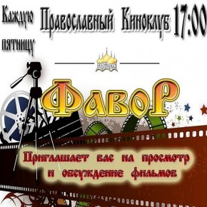 Православный киноклуб