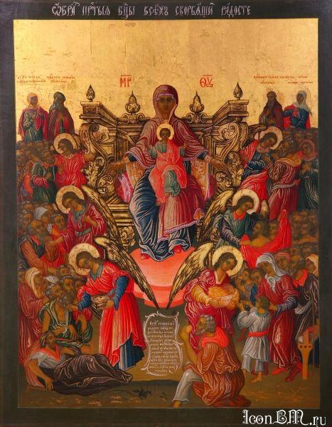 молитва иконе всех скорбящих радость:
