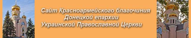 Сайт Красноармейского благочиния Донецкой епархии УПЦ