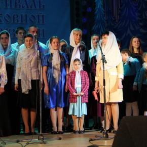 В Покровском благочинии прошел 12 фестиваль духовной музыки «Крещением отверзаются небеса»