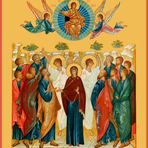 Свято Вознесіння Господа нашого Іісуса Христа