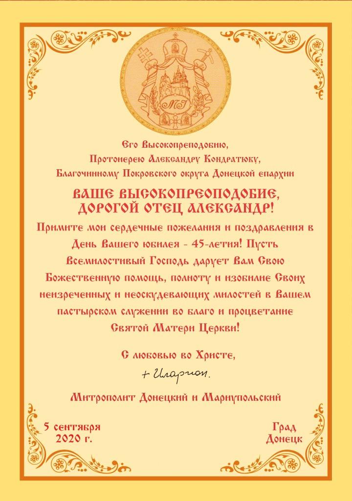 протоиерею Александру Кондратюку